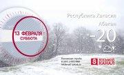 Погода в Красноярском крае на 13.02.2021