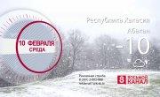 Погода в Красноярском крае на 10.02.2021