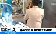 Дом-2. Город любви - 11 сезон, 19 серия