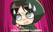 "Атака Титанов / Shingeki no Kyojin - 3 сезон, ""Special 5"""