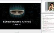 Вебинар от Vektor T13. Боевая машина Android (Вебинар 3)