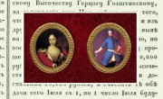 Две столицы. Загадка переноса столицы Петром 1 в Санкт-Петербург