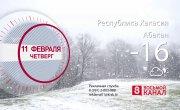 Погода в Красноярском крае на 11.02.2021