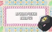 """Покемон / Pokemon - 22 сезон, 126 серия """"Захватывающее приключение Пикачу!"""""""