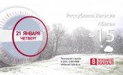 Погода в Красноярском крае на 21.01.2021