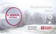 Погода в Красноярском крае на 12.02.2021
