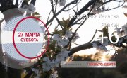 Погода в Красноярском крае на 27.03.2021