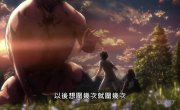 "Атака Титанов / Shingeki no Kyojin - 4 сезон, ""Хроники"" (Компиляция 1-3 Сезона)"