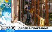 Дом-2. Город любви - 11 сезон, 30 серия