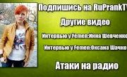 Интервью у Femen-Анна Гуцол - Vovan222