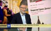 Итоги недели 15 февраля 2019. Царьград ТВ