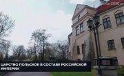 Раскол общества в современной Польше
