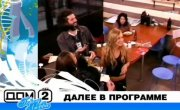 Дом-2. Город любви - 11 сезон, 29 серия