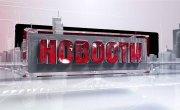 """Программа """"Главные новости"""" на 8 канале от 07.08.2020. Часть 1"""