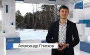 "Программа ""Актуально с Александром Глисковым"" на 8 канале №372"