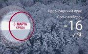 Погода в Красноярском крае на 03.03.2021