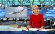 В Сирии потерпел крушение российский Су-24.