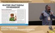 Ученые против мифов 3-1. Алексей Водовозов Мифы о вакцинации