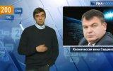 200 слов про ... космическую вину Сердюкова. 12.01.2012.