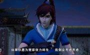 Владыка Духовного Меча / Spirit Sword - 1 сезон, 11 серия