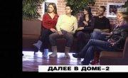 Дом-2. Город любви - 1 сезон, 29 серия