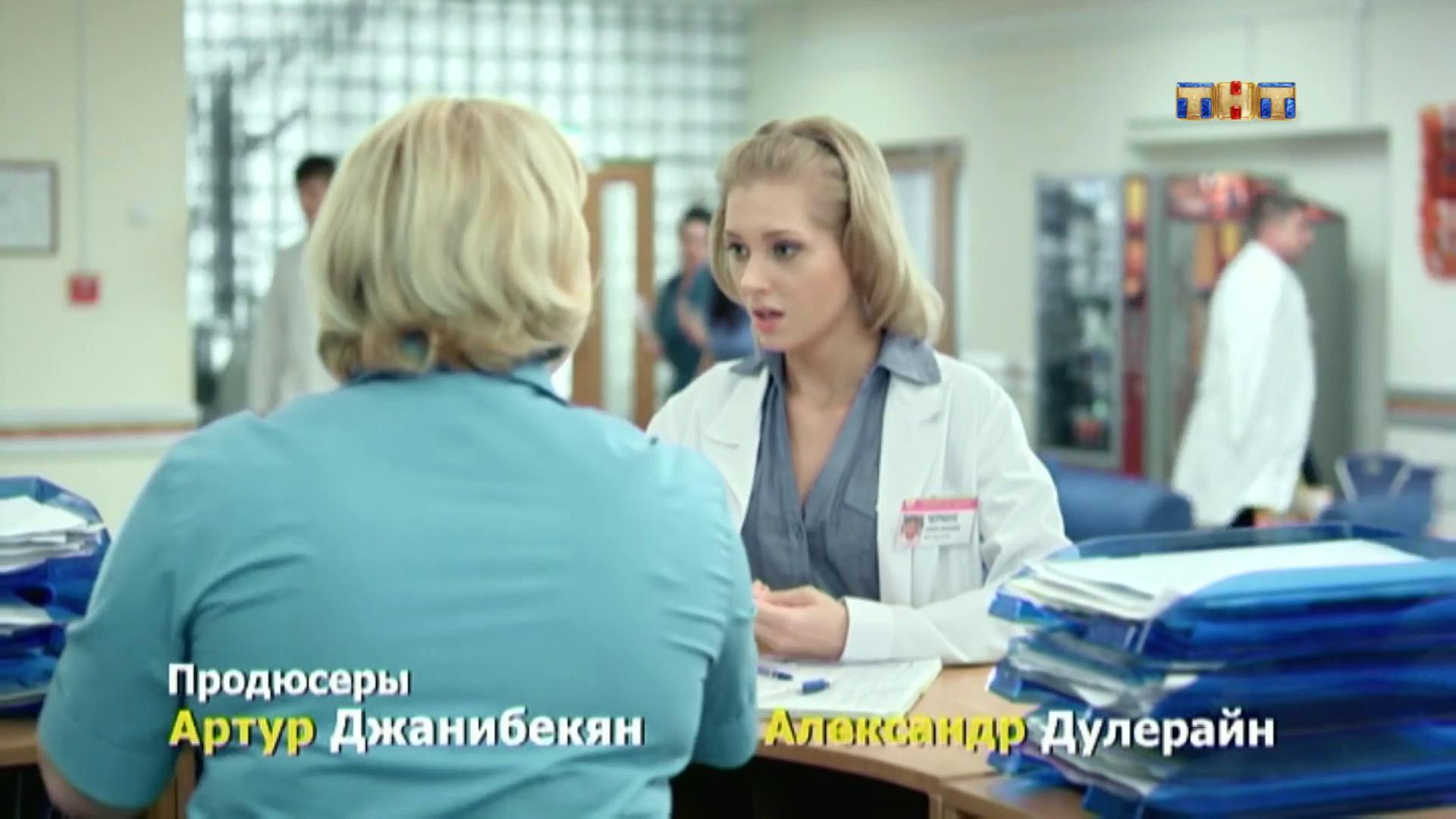 Интерны серия где варя беременна 84