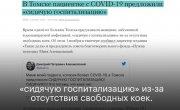 Триумф путинской медицины: пациентам предлагают «сидячую госпитализацию»