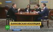 Украина ввела санкции против пяти российских банков.