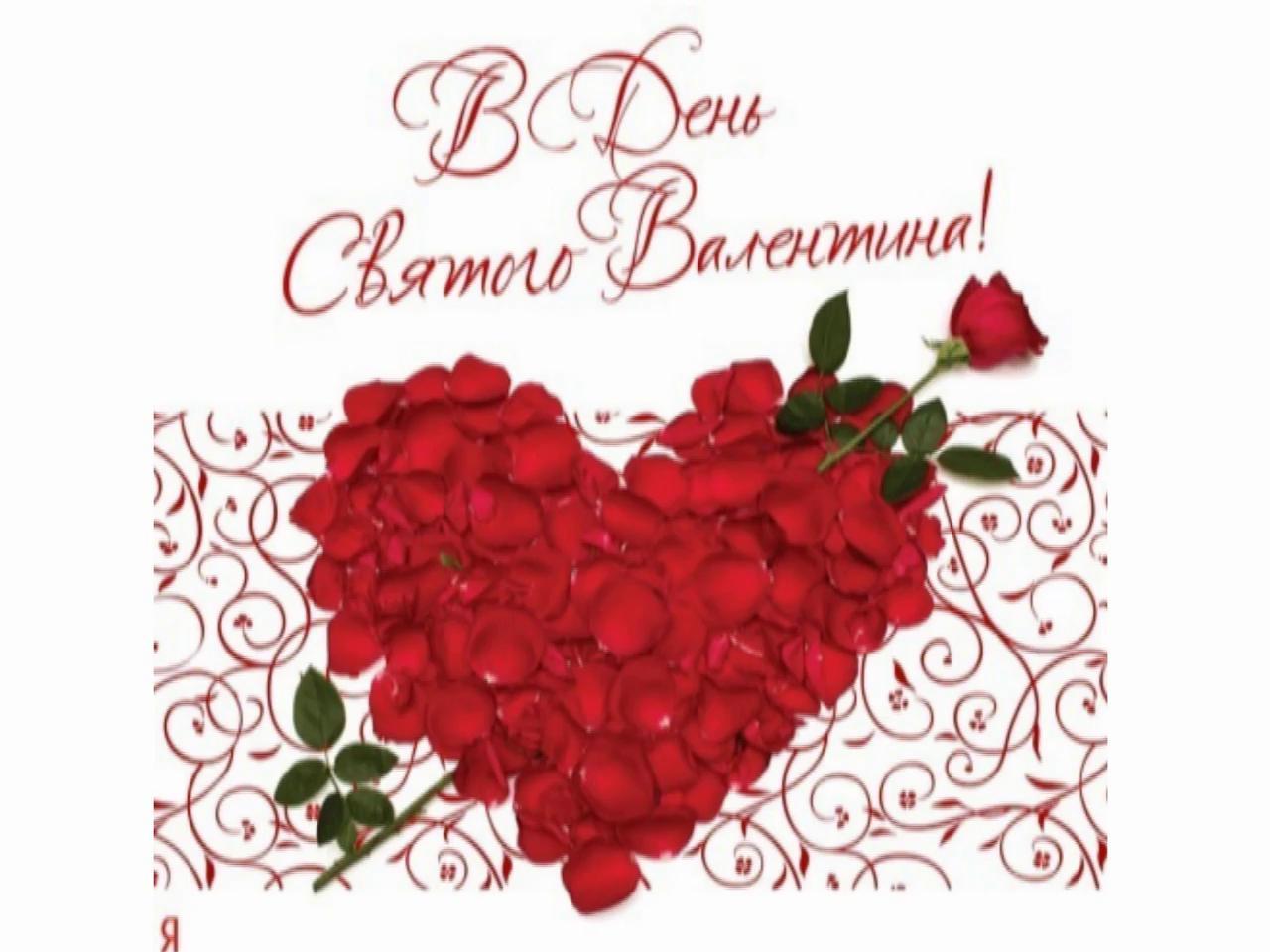 14 февраля день святого валентина поздравления для всех