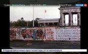 Стена. Документальный фильм - Россия 24
