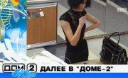 Дом-2. Город любви - 3 сезон, 11 серия