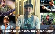 Чак Норрис потроллил Александра Лукашенко