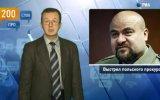 200 слов про ... выстрел польского прокурора. 10.01.2012.