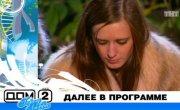 Дом-2. Город любви - 12 сезон, 24 серия