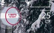 Погода в Красноярском крае на 04.03.2021