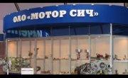 Россия создала гигантский завод вертолетных двигателей. Мотор-Сич до свидания