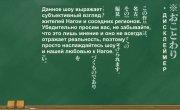 "Заметки Ятогамэ / Yatogame-chan Kansatsu Nikki - 1 сезон, 12 серия ""END"""