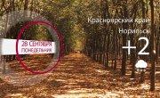 Погода в Красноярском крае на 28.09.2020