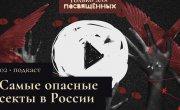 """Деструктивная деятельности религиозной организации """"Церковь последнего завета"""""""