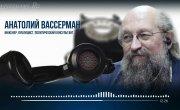 Анатолий Вассерман - Крым - хорошо, но мало