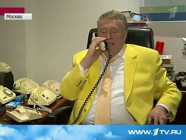 Поздравления по телефону от жириновского