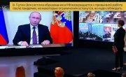 Они посчитали себя ИСКЛЮЧИТЕЛЬНЫМИ! Мощное заявление Путина!