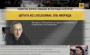 Убийство Бориса Немцова во взглядах блогеров