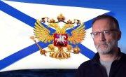 Русские – это великая морская нация испокон и по сегодняшний день