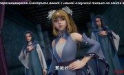 Владыка Духовного Меча / Spirit Sword - 2 сезон, 46 серия