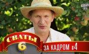 Сваты - 6 сезон, 20 серия