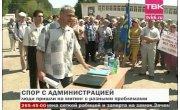 Новости твк (митинг в Кедровом)