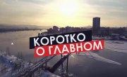 Программа «Афиша на восьмом» на 8 канале - 137 выпуск.