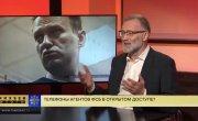 Навальный – это сливной унитаз для разных спецслужб