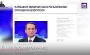 Анатолий Вассерман - Открытым текстом 02.10.2020
